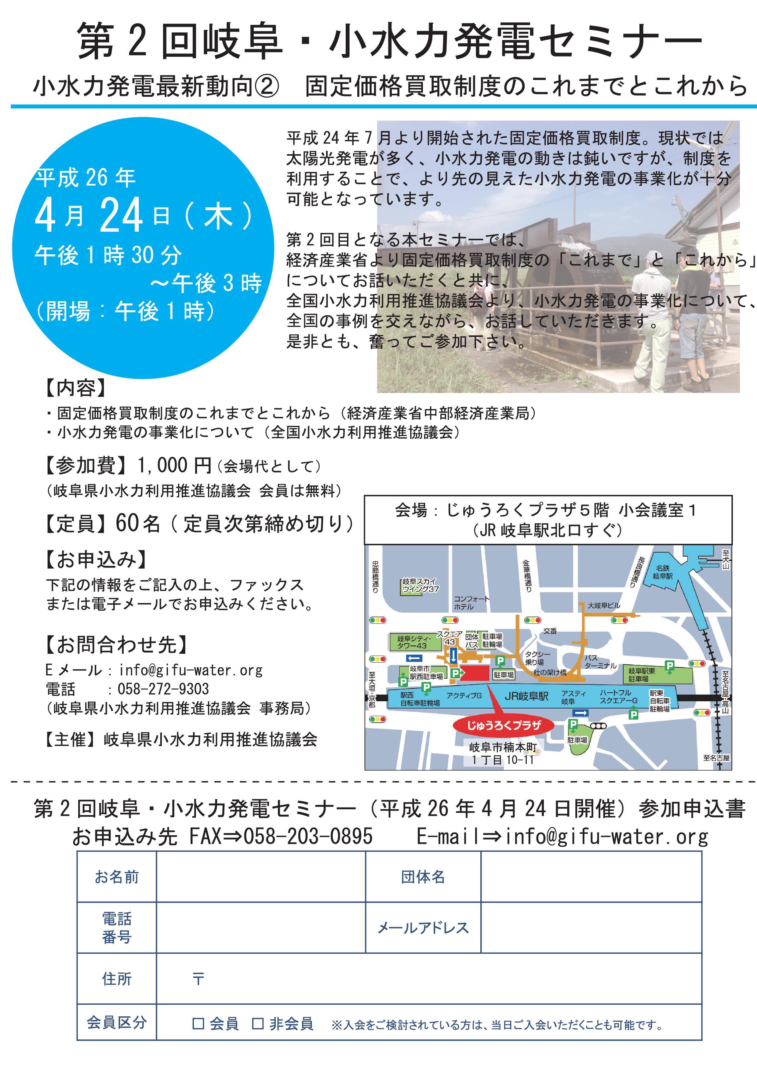 第2回岐阜・小水力発電セミナーチラシ