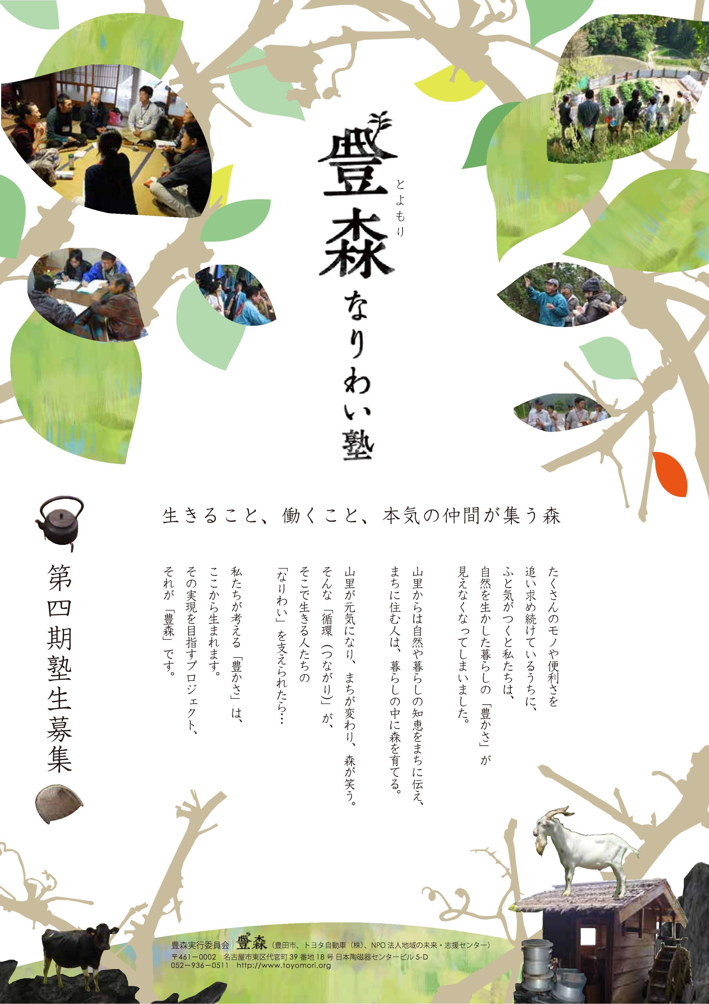 www.toyomori.org_staffbl...014_03_13_toyomori4-001