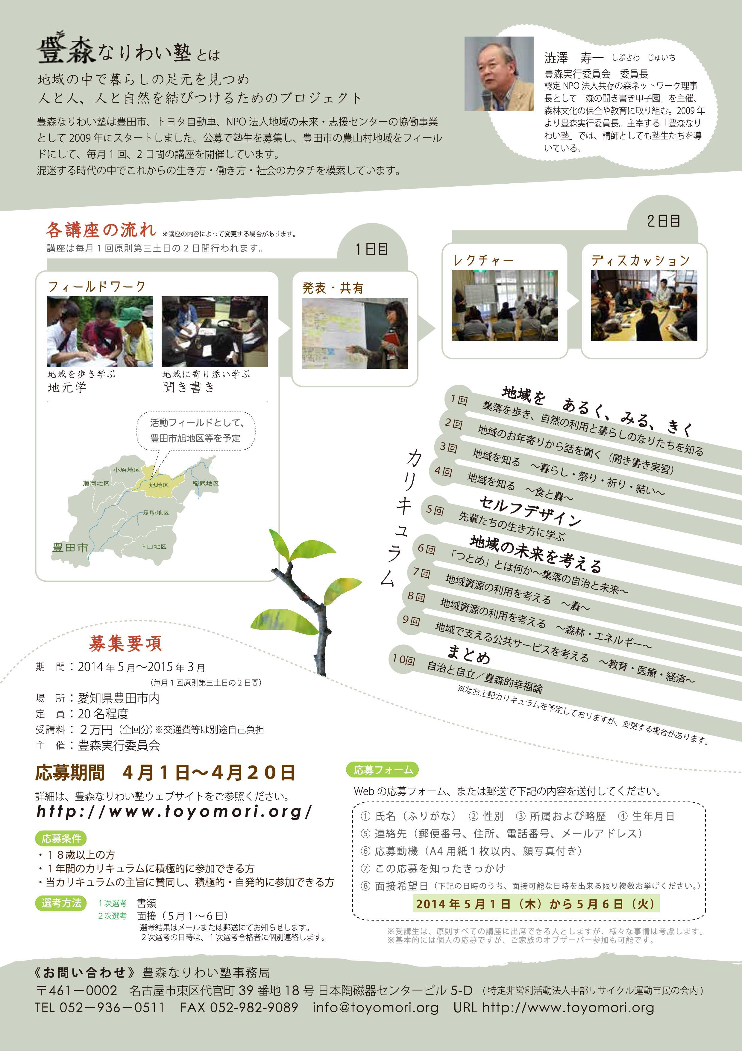 www.toyomori.org_staffbl...014_03_13_toyomori4-002