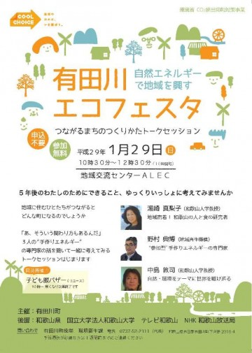 Eco_Festa_20170129